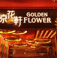 Golden-Flower-Macau